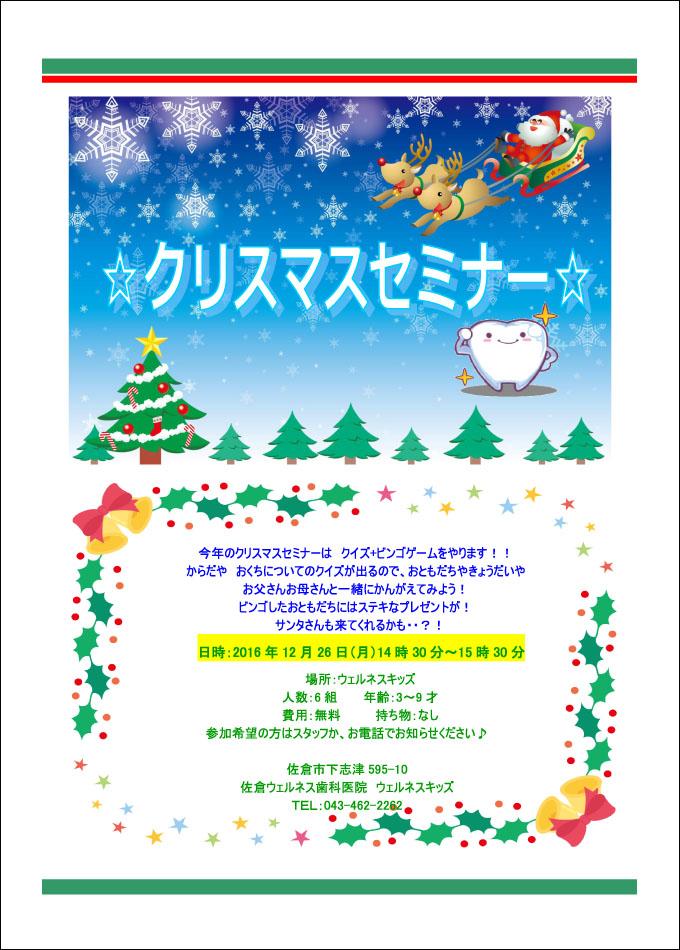 2016christmas-seminar
