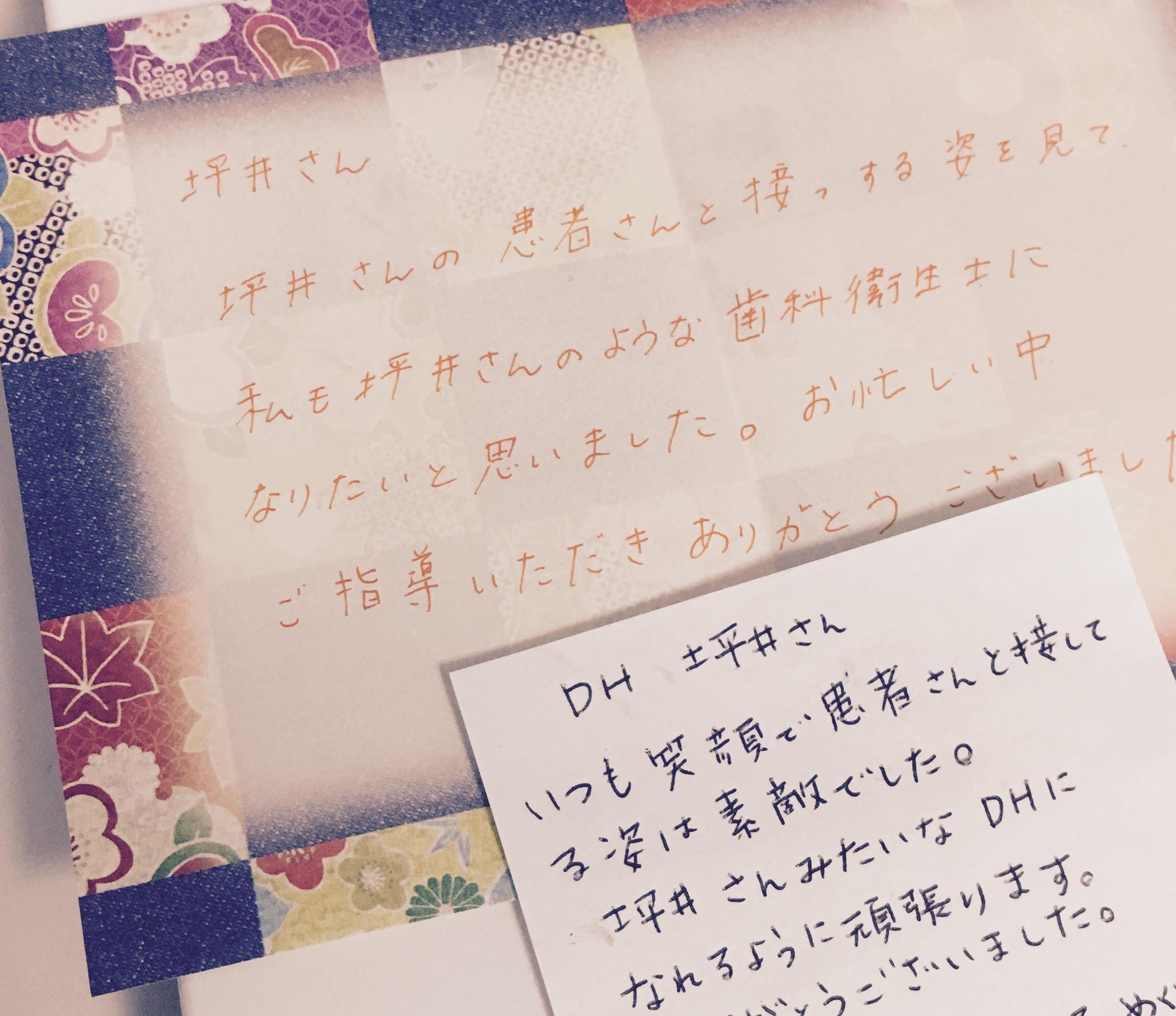 実習生手紙