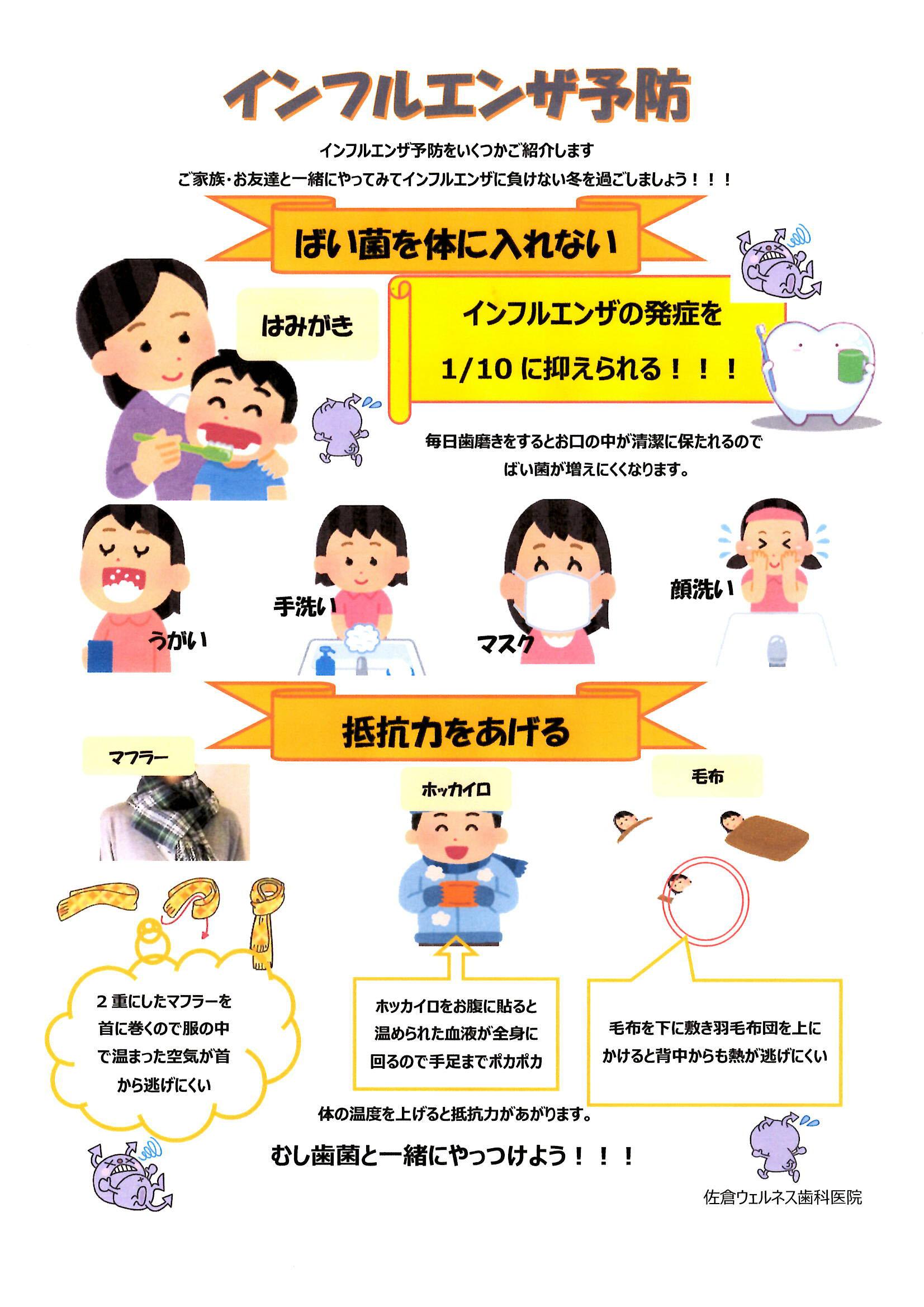 母子医院_今年、インフルエンザが全国各地でとても流行っています ...