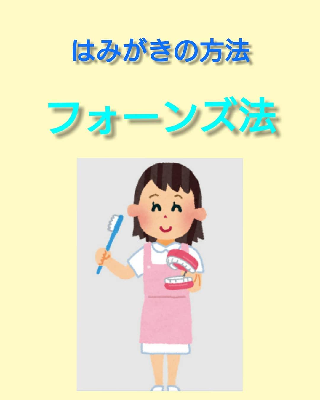 こんばんは。佐倉ウェルネス歯科医院です。本日は、【フォーンズ法】についてです。ぜひぜひ、はみがきの参考にしてください。#佐倉#佐倉ウェルネス歯科医院#歯科医院#定期管理型歯科医院#歯科#予防歯科#口腔育成#お口ポカン#歯並び#むし歯0#ウェルネス#健康づくり#家族#親子予防#妊婦#託児#赤ちゃん#歯ブラシ#ケア用品#デンタルフロス#口腔ケア#オーラルケアグッズ #オーラルケア